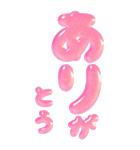 ぷくもじ ピンク(ビッグスタンプ)(個別スタンプ:1)