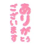ぷくもじ ピンク(ビッグスタンプ)(個別スタンプ:2)