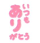 ぷくもじ ピンク(ビッグスタンプ)(個別スタンプ:3)