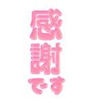 ぷくもじ ピンク(ビッグスタンプ)(個別スタンプ:4)