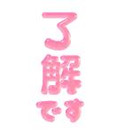 ぷくもじ ピンク(ビッグスタンプ)(個別スタンプ:5)