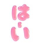 ぷくもじ ピンク(ビッグスタンプ)(個別スタンプ:7)