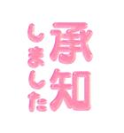 ぷくもじ ピンク(ビッグスタンプ)(個別スタンプ:8)