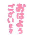 ぷくもじ ピンク(ビッグスタンプ)(個別スタンプ:10)
