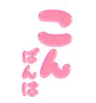 ぷくもじ ピンク(ビッグスタンプ)(個別スタンプ:12)