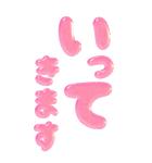 ぷくもじ ピンク(ビッグスタンプ)(個別スタンプ:13)
