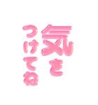 ぷくもじ ピンク(ビッグスタンプ)(個別スタンプ:15)