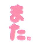 ぷくもじ ピンク(ビッグスタンプ)(個別スタンプ:16)