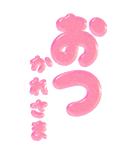 ぷくもじ ピンク(ビッグスタンプ)(個別スタンプ:17)