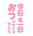 ぷくもじ ピンク(ビッグスタンプ)(個別スタンプ:19)