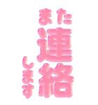 ぷくもじ ピンク(ビッグスタンプ)(個別スタンプ:23)