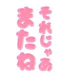 ぷくもじ ピンク(ビッグスタンプ)(個別スタンプ:24)