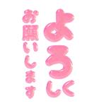 ぷくもじ ピンク(ビッグスタンプ)(個別スタンプ:26)
