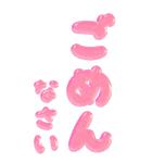 ぷくもじ ピンク(ビッグスタンプ)(個別スタンプ:27)