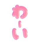 ぷくもじ ピンク(ビッグスタンプ)(個別スタンプ:33)
