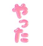 ぷくもじ ピンク(ビッグスタンプ)(個別スタンプ:34)