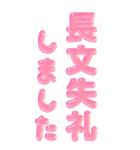 ぷくもじ ピンク(ビッグスタンプ)(個別スタンプ:37)