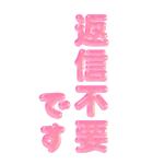 ぷくもじ ピンク(ビッグスタンプ)(個別スタンプ:38)