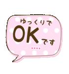 カスタム★かわいい♡ふきだし 日常会話(個別スタンプ:23)