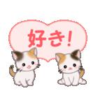 ハート伝える 三毛猫ツインズ(個別スタンプ:2)