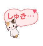 ハート伝える 三毛猫ツインズ(個別スタンプ:4)