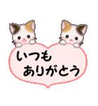ハート伝える 三毛猫ツインズ(個別スタンプ:7)
