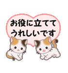 ハート伝える 三毛猫ツインズ(個別スタンプ:12)