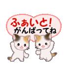 ハート伝える 三毛猫ツインズ(個別スタンプ:21)