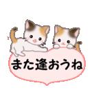 ハート伝える 三毛猫ツインズ(個別スタンプ:26)