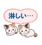 ハート伝える 三毛猫ツインズ(個別スタンプ:27)