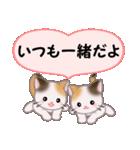 ハート伝える 三毛猫ツインズ(個別スタンプ:28)