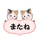 ハート伝える 三毛猫ツインズ(個別スタンプ:40)