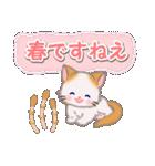 優しい春 もふもふしっぽの子猫ちゃん(個別スタンプ:3)