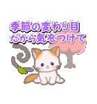 優しい春 もふもふしっぽの子猫ちゃん(個別スタンプ:8)