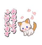 優しい春 もふもふしっぽの子猫ちゃん(個別スタンプ:20)