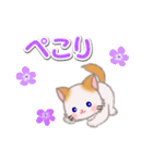 優しい春 もふもふしっぽの子猫ちゃん(個別スタンプ:26)