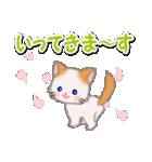 優しい春 もふもふしっぽの子猫ちゃん(個別スタンプ:33)