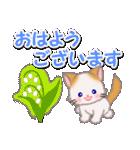 優しい春 もふもふしっぽの子猫ちゃん(個別スタンプ:37)