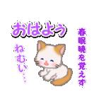 優しい春 もふもふしっぽの子猫ちゃん(個別スタンプ:38)