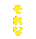 ぷくもじカラフル(関西弁)ビッグスタンプ(個別スタンプ:6)
