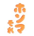 ぷくもじカラフル(関西弁)ビッグスタンプ(個別スタンプ:7)