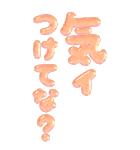 ぷくもじカラフル(関西弁)ビッグスタンプ(個別スタンプ:8)