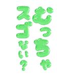 ぷくもじカラフル(関西弁)ビッグスタンプ(個別スタンプ:12)
