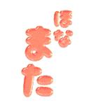 ぷくもじカラフル(関西弁)ビッグスタンプ(個別スタンプ:14)
