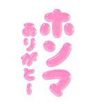ぷくもじカラフル(関西弁)ビッグスタンプ(個別スタンプ:19)