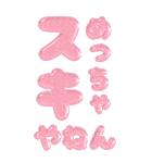 ぷくもじカラフル(関西弁)ビッグスタンプ(個別スタンプ:21)