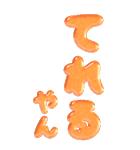 ぷくもじカラフル(関西弁)ビッグスタンプ(個別スタンプ:22)