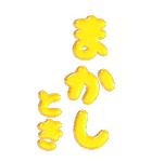 ぷくもじカラフル(関西弁)ビッグスタンプ(個別スタンプ:27)