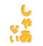 ぷくもじカラフル(関西弁)ビッグスタンプ(個別スタンプ:29)