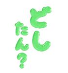 ぷくもじカラフル(関西弁)ビッグスタンプ(個別スタンプ:30)